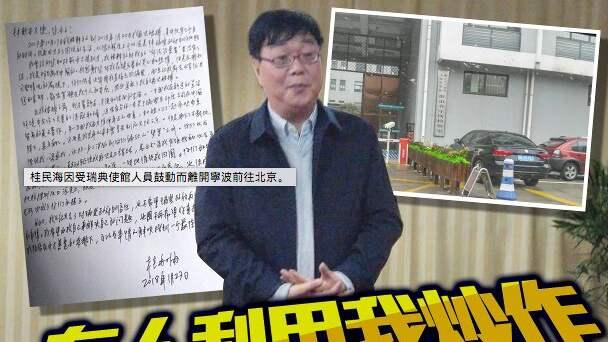Gui Minhai i kinesisk tv.